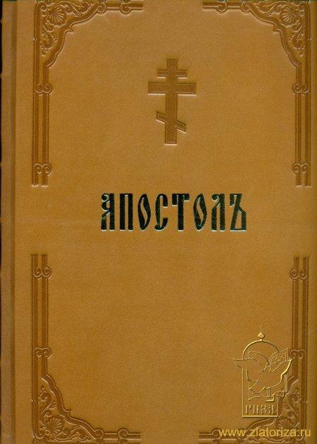 апостол01-11923
