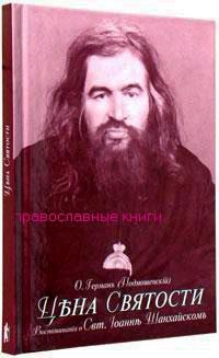 Цена Святости. (православные книги)