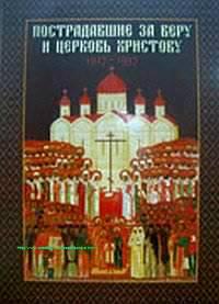 Пострадавшие за веру и Церковь Христову 1917-1937 (православные книги)