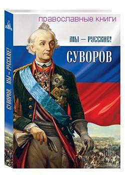 Суворов. Мы — русские! (православные книги)