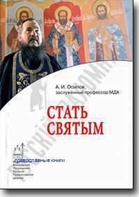 """""""Стать святым"""" (православные книги)"""