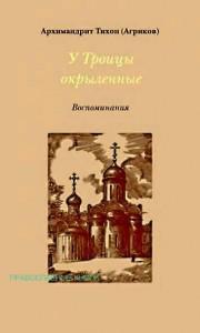 ortodoxy.ru православное книжное обозрение