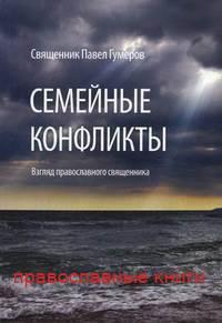 Семейные конфликты. Взгляд православного священника (православные книги)
