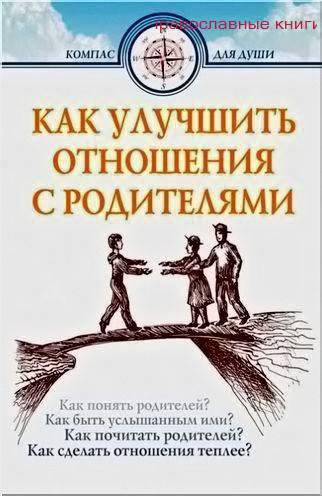 Как улучшить отношения с родителями (православные книги)