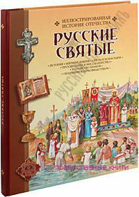 Русские Святые (православные книги)