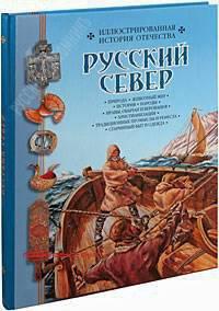 Русский север (православные книги)