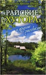 Райские хутора и другие рассказы  (православные книги)
