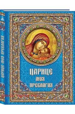 Царице моя Преблагая (православная книга)