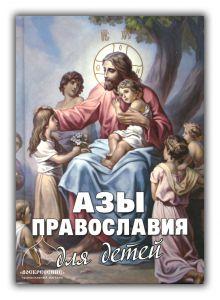 Азы православия для детей (православные книги)