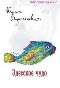 Эдесское чудо (православные книги)