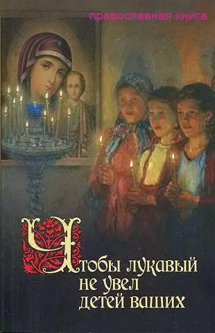 Чтобы лукавый не увел Ваших детей (православные книги)