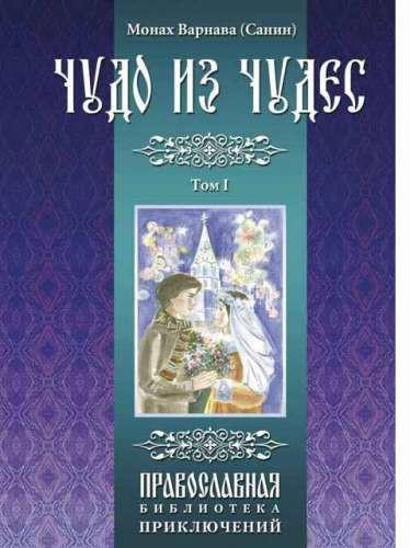 Чудо из чудес (православные книги)