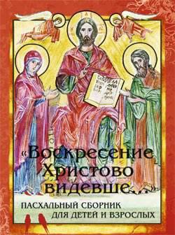 Воскресение Христово Видевше… (православные книги)