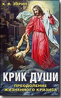 Крик души (православные книги)