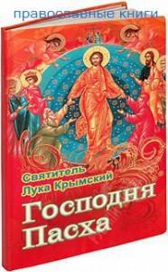 Господня Пасха. (православные книги)
