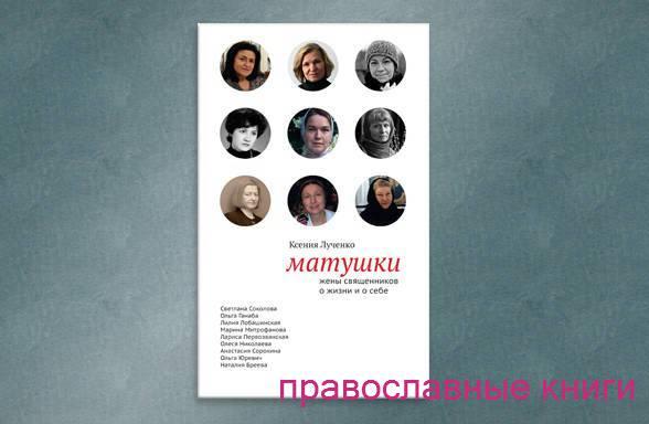 Матушки: жены священников о жизни (православные книги)