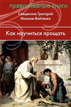 Как научиться прощать (православные книги)