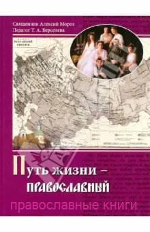 Священник А.А. Мороз, Т.А. Берсенева. «Путь жизни — православный» (православные книги)