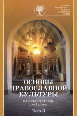 Рабочая тетрадь «Основы православной культуры», часть 2