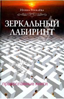 Зеркальный лабиринт (православные книги)