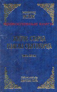 (православные книги)