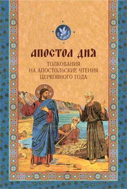 Апостол дня