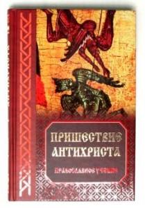 Пришествие антихриста: Православное учение