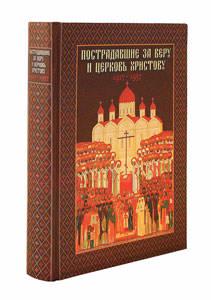 «Пострадавшие за веру и Церковь Христову. 1917–1937»