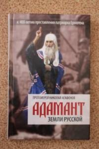 Адамант земли Русской.