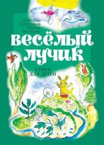 """""""Веселый лучик"""" Стихи для детей"""