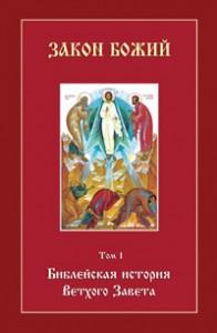 Библейская история Ветхого Завета. Том 1