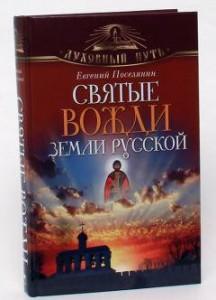 Святые вожди земли Русской.