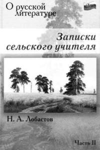 «О русской литературе. Записки сельского учителя».