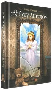 Я буду ангелом. Статьи, очерки и рассказы
