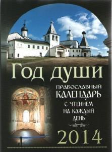 Год души. Православный календарь с чтением на каждый день 2014