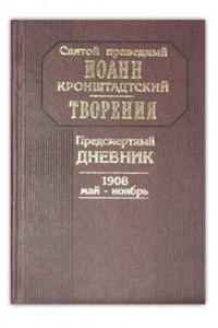 Предсмертный дневник. 1908 май-ноябрь