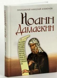 Иоанн Дамаскин. Исторический роман