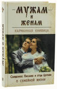 Мужам и женам. Карманная книжица. Священное Писание и отцы Церкви о семейной жизни