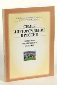 75cb3ac947085843882f15e3063b89c3 200x300 Семья и деторождение в России.