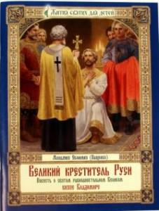 Великий креститель Руси.