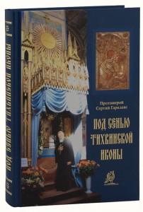 Под сенью Тихвинской иконы