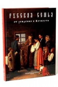 Русская семья: от рождения к Вечности