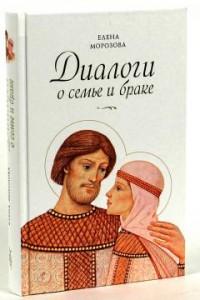 Диалоги о семье и браке. — Морозова Елена