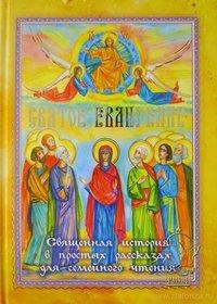 Святое Евангелие.