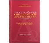 «Греческо-русский словарь христианской церковной лексики»