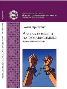 «Азбука помощи наркозависимым: православный взгляд».