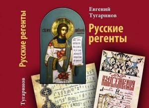 Русские регенты