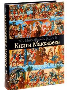«Четыре Книги Маккавеев»