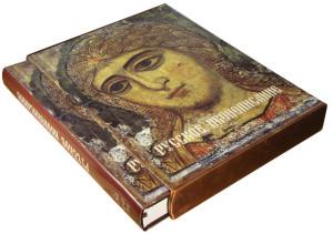 Русское иконописание