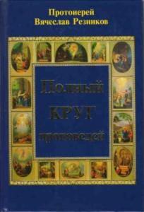 Полный круг проповедей. Протоиерей Вячеслав Резников